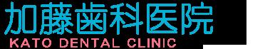 加藤歯科医院ロゴ